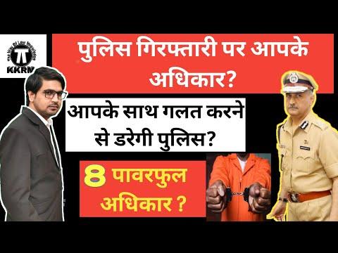 पुलिस गिरफ्तार करे तो क्या है आपके अधिकार !What Is Your Right's On Arrest !Kanoon Ki Roshni Mein