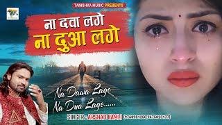 Arshad Kamli - प्यार करने वाले रो पड़ेंगे - Na Dawa Lage Na Dua Lage | Hindi Sad Song