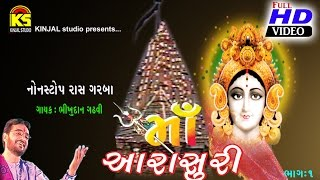 Nonstop Garba || Ambe Maa Na Garba 2015 || Gujarati Garba Songs || HD Full Video Maa Aarasuri - 01