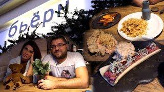 Обзор заведения Bjorn(Бьёрн) Москва. Просили необычного? Встречайте - Северная кухня. #PRostoEda