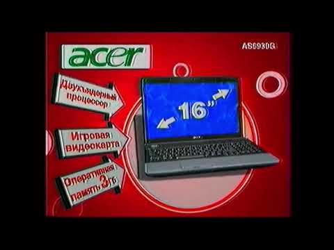 Реклама М видео 2008 Ноутбук Acer + нетбук Acer