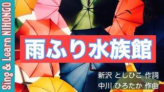 雨ふり水族館 (新沢としひこ 作詞 / 中川ひろたか 作曲 / 増田裕子 編曲)