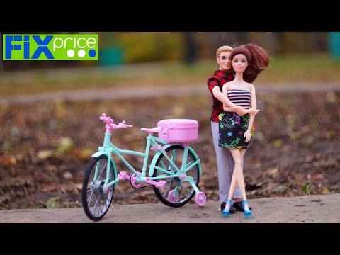 ВЕЛОСИПЕД для Кукол из Fix Price?😱 ШОК в Фикс Прайс / Ванна / Шарнирный Артур
