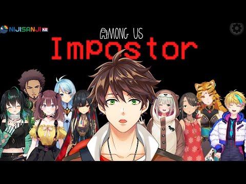 【Among us】 International Imposter 【NIJISANJI KR Suha】