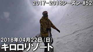 スノー2017-2018シーズン52日目@キロロリゾート】 いよいよ雪がヤバく...