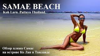 Samae Beach. Koh Larn. Pattaya Thailand.