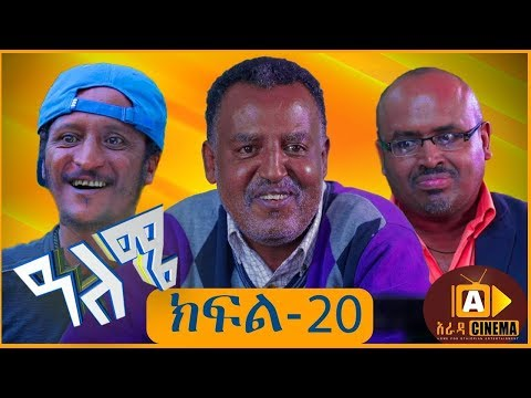 ዓለሜ 20 aleme new ethiopian sitcom part 20 2019