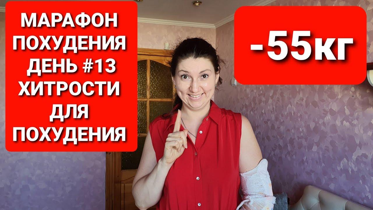 -55КГ! МАРАФОН ПОХУДЕНИЯ ДЕНЬ #13 ХИТРОСТИ Для ПОХУДЕНИЯ / как похудеть мария мироневич