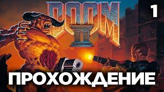 Прохождение DooM 2: Hell on Earth. Часть 1 - Безумие начинается.