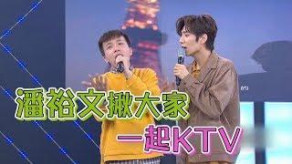 "Download Video 【有人太搶】潘裕文唱""沒那麼簡單"" 全場當KTV包廂合唱 MP3 3GP MP4"