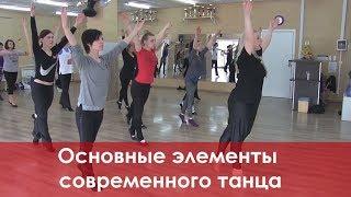 Основные элементы современного танца