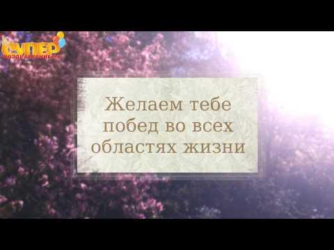 Поздравление в прозе. Super-pozdravlenie.ru