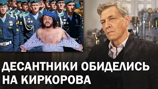 Шутка Киркорова разозлила десантников. Оскорбление чувств военнослужащих / Невзоровские среды