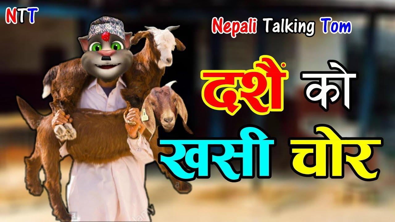 Nepali Talking Tom - DASHAIN KO KHASI CHOR (खसी चोर) Comedy Video - Talking Tom Nepali Comedy Video