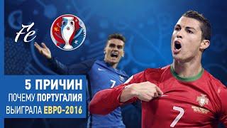Почему Португалия выиграла ЕВРО 2016 → 5 причин!