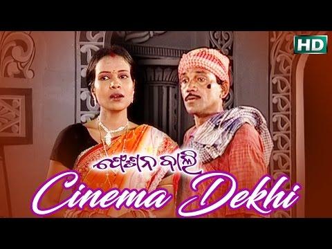 CINEMA DEKHI   Masti Song   Sadashiva Maharana, M.Manashi   SARTHAK MUSIC