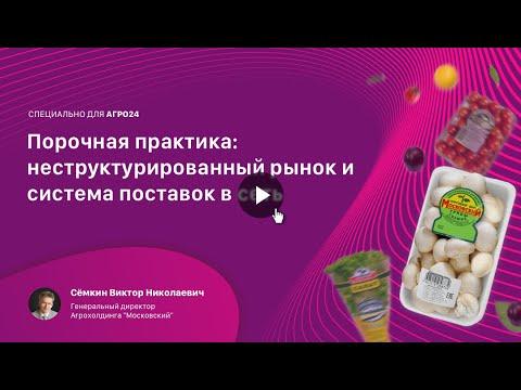 """Генеральный директор Агрохолдинга """"Московский"""" -  Сёмкин Виктор Николаевич"""