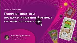 """видео: Генеральный директор Агрохолдинга """"Московский"""" -  Сёмкин Виктор Николаевич"""