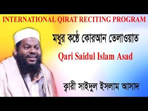 Qirat Hafez Qari Mowlana Saidul Islam Asad   Quran Telawat   ICB Digital   2017