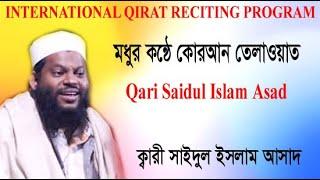 Qirat Hafez Qari Mowlana Saidul Islam Asad Quran Telawat|ICB Digital