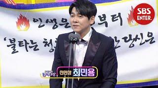 """""""지나친 악플 달지 마세요"""" 최민용, 신인상 수상소감   2019 SBS 연예대상(SBS Entertainment AWARDS)   SBS Enter."""