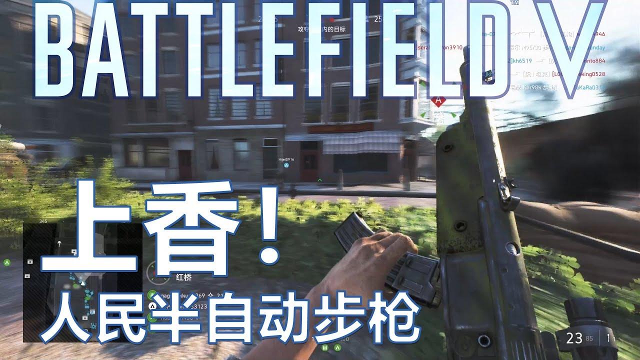 戰地風雲5【BF5】神器不再? VG1-5人民半自動步槍 | Gewehr 1-5