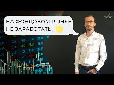 На фондовом рынке заработать нельзя или как сколотить состояние