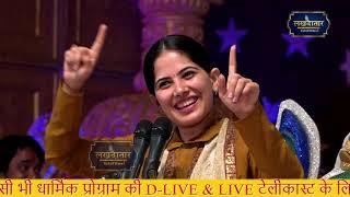 Jaya Kishori ! मीठे रस से भरयोरी...जया किशोरी भजन ! jaya kishori ji bhajan ! LakhDatar TeleFilms !