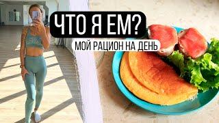 Что я ем? Мой рацион на день 🍝 Как держать себя в форме и есть все что хочется?