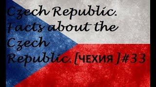 ????Czech Republic. Facts about the Czech Republic.[ЧЕХИЯ] #33????