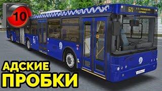 oMSI 2 - Пробки 10 баллов! Москва, маршрут 672. ЛиАЗ-6213.22  звуковой информатор