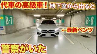 代車のベンツで駐車場から出るとパトカーに出会った。夜のドライブ目線動画。Mercedes Benz CLA35