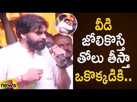 Pawan Kalyan Strong Warning To Opposition Leaders | Janasena Public Meeting | Guntur | Mango News