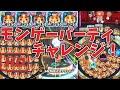 【妖怪ウォッチぷにぷに】モンゲーパーティいってみYo-!! Yo-kai Watch 1