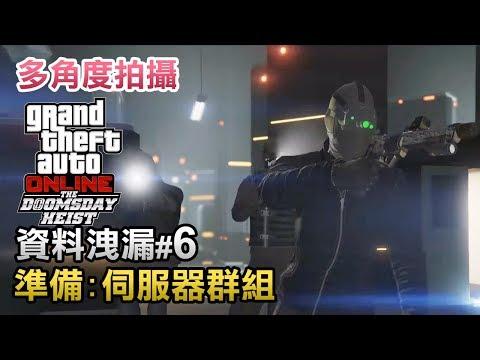 【多角度】資料洩漏#6 準備任務:伺服器群組 GTA Online 末日搶劫 「Doomsday Heist」