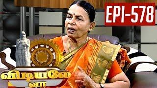 Download Video Vidiyale Vaa | Epi 578 | Sirappu Virunthinar | 21/07/2015 MP3 3GP MP4