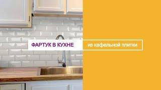 видео Плитка для облицовки кухонь и столовых