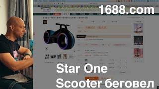 Ищу на 1688 беговелы Star One Sooter Иу Китай 31/05/2019