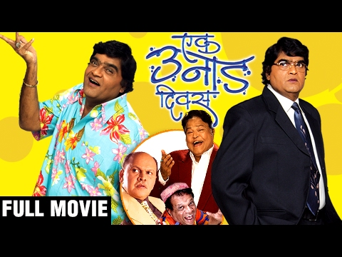 Ek Unaad Divas | New Marathi Full Movie | Ashok Saraf, Saleel Kulkarni, Saumitra