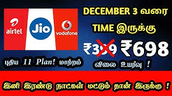 புதிய கட்டண விவரம் Airtel All New Plans from 3rd December  Airtel New Plan !