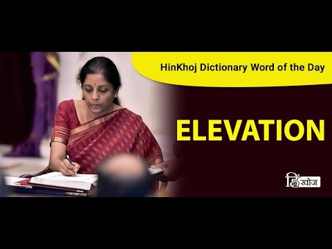 Good Meaning Of Elevation In Hindi   HinKhoj Dictionary