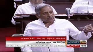 Sh. Mani Shankar Aiyar's comments on The Constitution (119th Amnd.) Bill, 2013