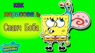 как нарисовать спанч боба(рисуем патрика и спанч боба, музыка, рисовать, как, рисование, боб, губка, how to draw spongebob, draw spongebob, spongebob drawing,..., 2015-09-10T08:56:41.000Z)