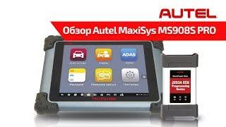 Обзор MaxiSys MS908S PRO Russian Version. Заменит на 80% дилерские сканеры!
