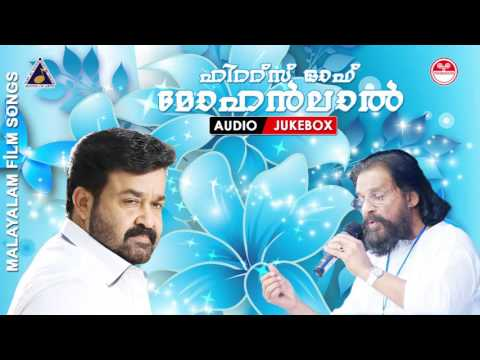Hits Of Mohanlal | Malayalam Film Songs | Audio Jukebox | Yesudas Evergreen Hits | New Upload