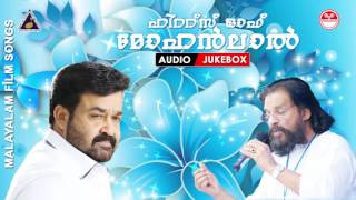 Download Hits Of Mohanlal | Malayalam Film Songs | Audio Jukebox | Yesudas Evergreen Hits | New Upload MP3 song and Music Video