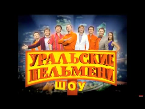 Шоу Уральские пельмени. Эксклюзив.