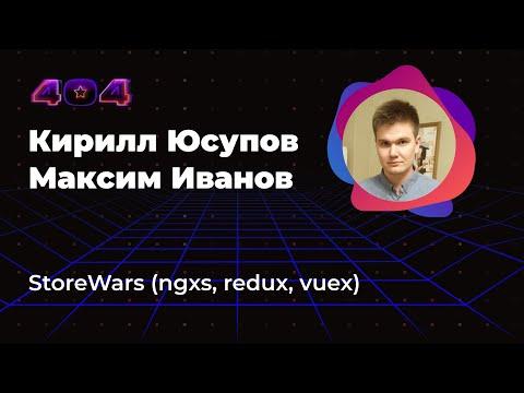 Кирилл Юсупов, Максим Иванов - StoreWars (ngxs, Redux, Vuex)