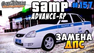 Advance-Rp [SAMP] #157 - ЗАМЕНА ДПС