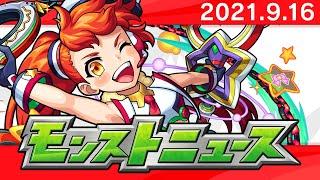 モンストニュース[9/16]新イベントやMONST FREAK 2021、獣神化などモン